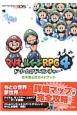 マリオ&ルイージRPG4 ドリームアドベンチャー 任天堂公式ガイドブック