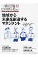 一橋ビジネスレビュー 61-2 2013年AUT. 地域から未来を創造するマネジメント 日本発の本格的経営誌