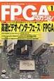 FPGAマガジン 特集:高速ビデオ・インターフェース×FPGA ハイエンド・ディジタル技術の専門誌(1)