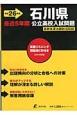 石川県 公立高校入試問題 最近5年間 平成26年 英語リスニング問題用CD付き 最新年度志願状況収録