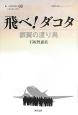 飛べ!ダコタ 銀翼の渡り鳥 KIZUNA日英交流400周年