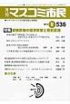 月刊 マスコミ市民 2013.9 特集:安倍政権の経済政策と歴史認識 ジャーナリストと市民を結ぶ情報誌(536)