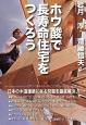 ホウ酸で長寿命住宅をつくろう 日本の木造建築にある問題を徹底解決!!
