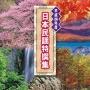 平成26年度 日本民謡特撰集