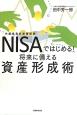 NISA-少額投資非課税制度-ではじめる!将来に備える資産形成術