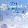レース針で編む 雪の結晶モチーフ100
