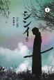シンイ-信義- (1)