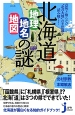 """北海道 地理 地名 地図の謎 意外と知らない""""北の大地""""の不思議を読み解く!"""