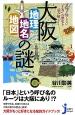 """大阪 地理 地名 地図の謎 意外と知らない""""上方""""の歴史を読み解く!"""