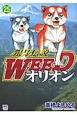 銀牙伝説 WEED オリオン (25)
