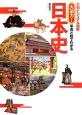 日本史 大迫力!写真と絵でわかる 大判ビジュアル図解