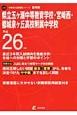 県立五ヶ瀬中等教育学校・宮崎西・都城泉ヶ丘高校附属中学校 平成26年