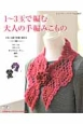 1~3玉で編む大人の手編みこもの ストール、スヌード、ネックウォーマー、帽子、etc