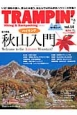 TRAMPIN' 総力特集:秋山ハイキング入門 Hiking & Backpacking(14)