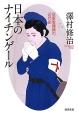 日本のナイチンゲール 従軍看護婦の近代史