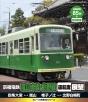 eレール鉄道BDシリーズ 嵐山電鉄 運転席展望