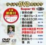 スーパー10(演歌)~百年の蝉~
