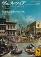 ヴェネツィア 東西ヨーロッパのかなめ 1081-1797