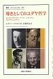導きとしてのユダヤ哲学 ローゼンツヴァイク,ブーバー,レヴィナス,ウィトゲ