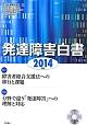 発達障害白書 2014 特集1:障害者総合支援法への移行と課題 特集2:分野で違う「発達障害」への理解と対応
