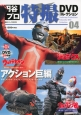 円谷プロ特撮DVDコレクション アクション巨編 (4)