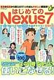 はじめてのNexus7(2013) 基礎の基礎から教えます!いちばんやさしい解説書!!