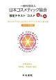 一般社団法人日本コスメティック協会 検定テキスト コスメQ&A 2014 コスメマイスター&スキンケアマイスター3級対応