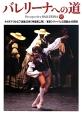 バレリーナへの道 ルドルフ・ヌレエフ没後20年/東京シティ・バレエ団創立45周年 (95)