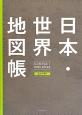 日本・世界地図帳 コンパクト デュアル・アトラス
