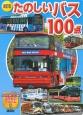 たのしいバス100点<新訂版>