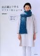 ゆび織りで作るマフラー&ショール 編まずにざくざく、道具いらずで簡単にできる