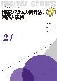 情報システムの開発法:基礎と実践 未来へつなぐデジタルシリーズ21