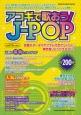 アコギで歌おう!J-POP