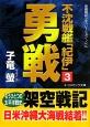 不沈戦艦「紀伊」 勇戦 長編戦記シミュレーション・ノベル(3)