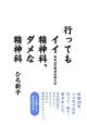 行ってもイイ精神科、ダメな精神科 東京23区精神科潜入記