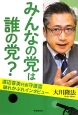 みんなの党は誰の党? 渡辺喜美代表守護霊破れかぶれインタビュー