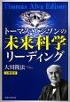 トーマス・エジソンの未来科学リーディング 公開霊言