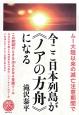 今ここ日本列島が《ノアの方舟》になる 天下泰平2 ムー大陸以来の滅亡注意期間で
