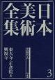 日本美術全集 東大寺・正倉院と興福寺 奈良時代2 (3)