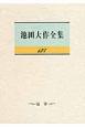 池田大作全集 随筆 (137)