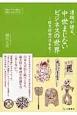 遺跡が語る、中世まじないビジネスの世界 除災招福の日本史