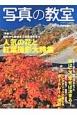 写真の教室 2013Autumn 特集:人気の花と紅葉撮影大特集 初秋から晩秋までの自然を写す (54)