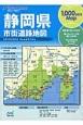 リンクルミリオン 1,000yen map 静岡県市街道路地図<2版>