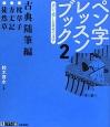 ペン字レッスンブック 古典随筆編 ●枕草子●方丈記●徒然草 墨ビギナーズ2 書いて楽しむ日本の文学(2)