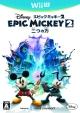 ディズニー エピックミッキー2 : 二つの力