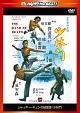 ジャッキー・チェンの秘龍拳/少林門 <日本語吹替収録版>