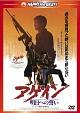 男たちの挽歌 3 アゲイン/明日への誓い <日本語吹替収録版>