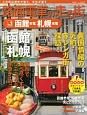 路面電車の走る街 函館市電・札幌市電 この街は歴史が違う、文化が違う(3)