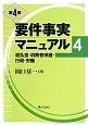 要件事実マニュアル<第4版> 過払金・消費者保護・行政・労働(4)