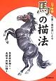 馬の描法 水墨・墨彩画による 年賀状を描く・色紙や和紙に描く